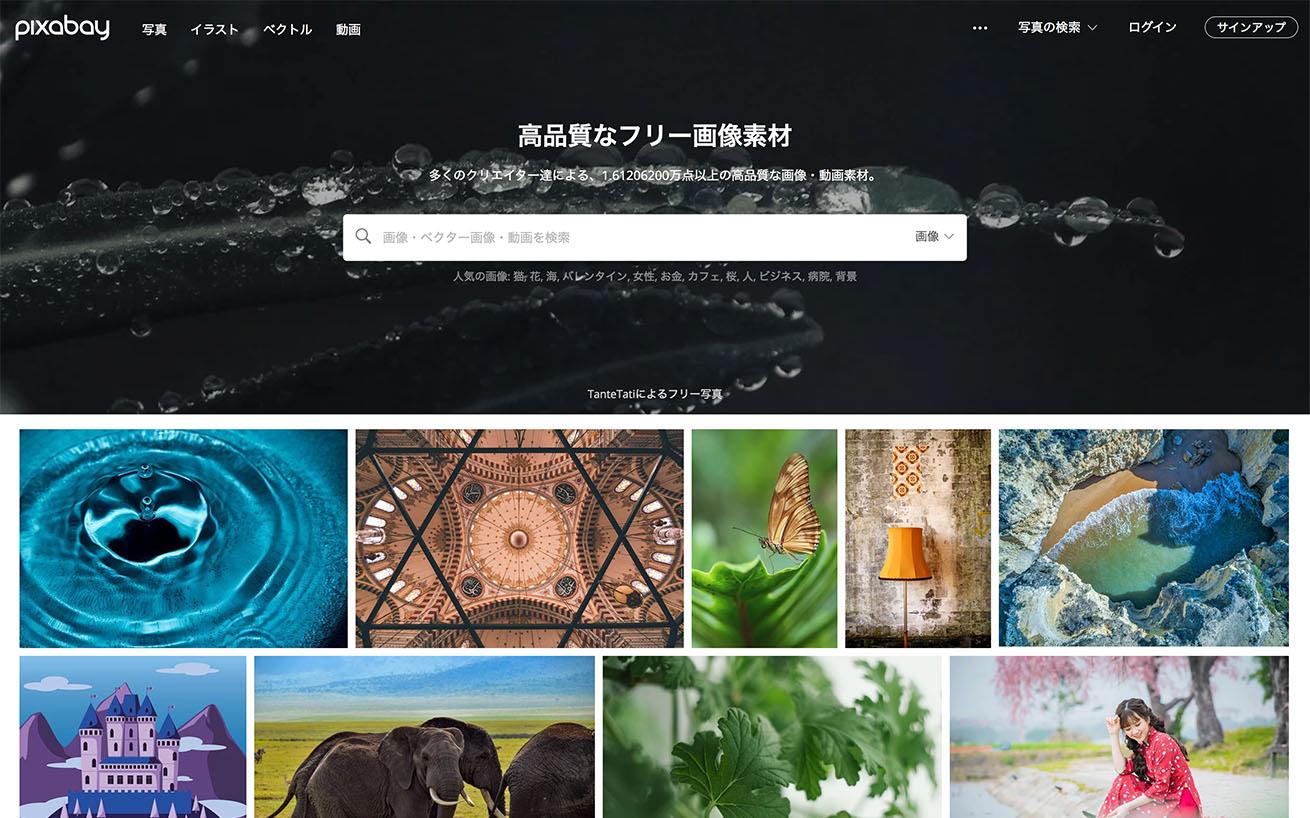 1.700万点以上の高品質なフリー画像素材 - Pixabayのトップページの画像