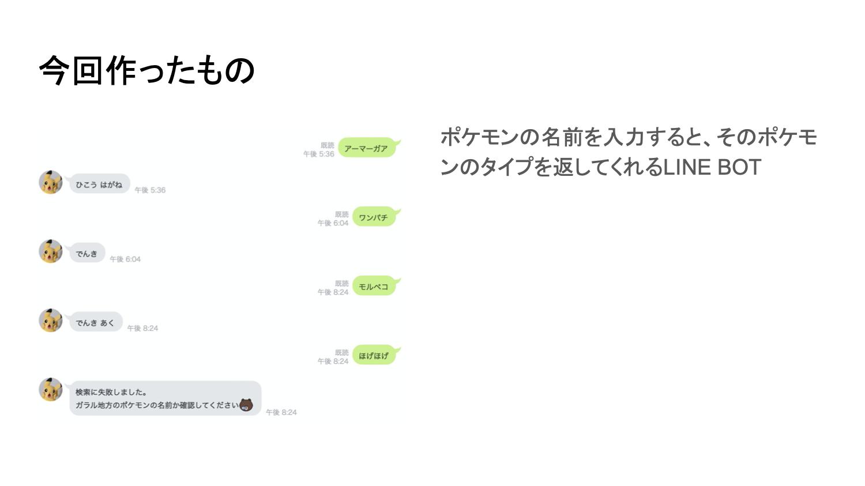 辻田さんが作成した資料1
