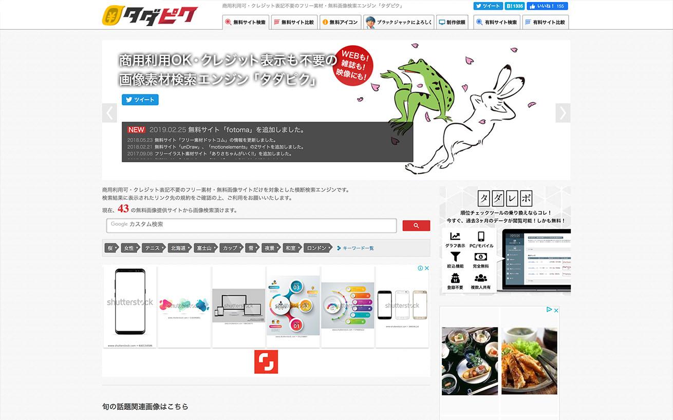 フリー素材、無料画像の横断検索サイトNo.1【タダピク】のトップページの画像