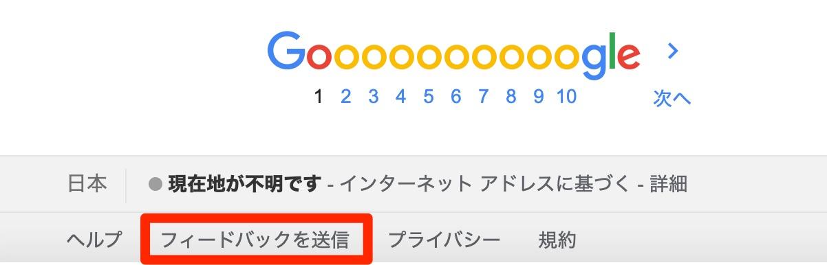Google検索結果画面のフィードバック送信の位置