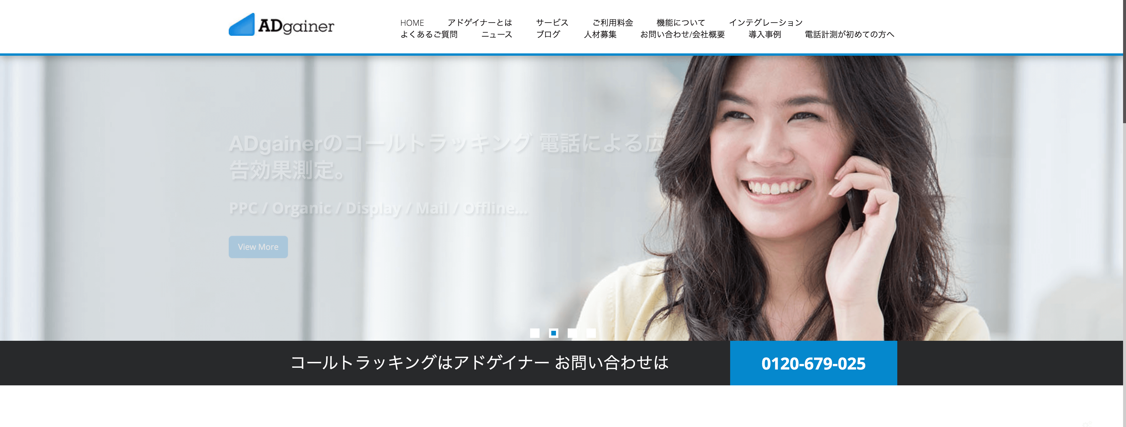 ADgainerコールトラッキングのサイト画面
