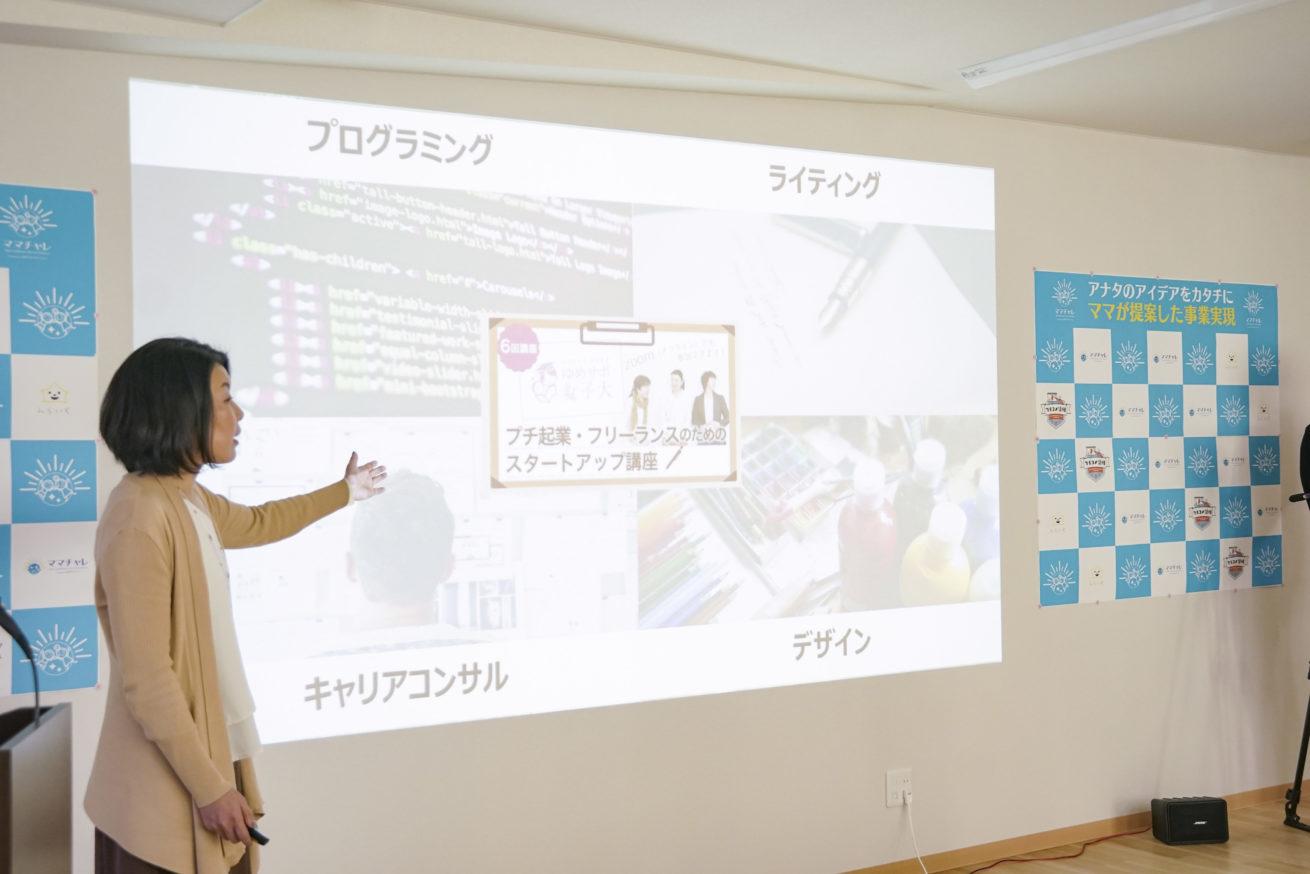 スクリーンを使って説明をする北村さん