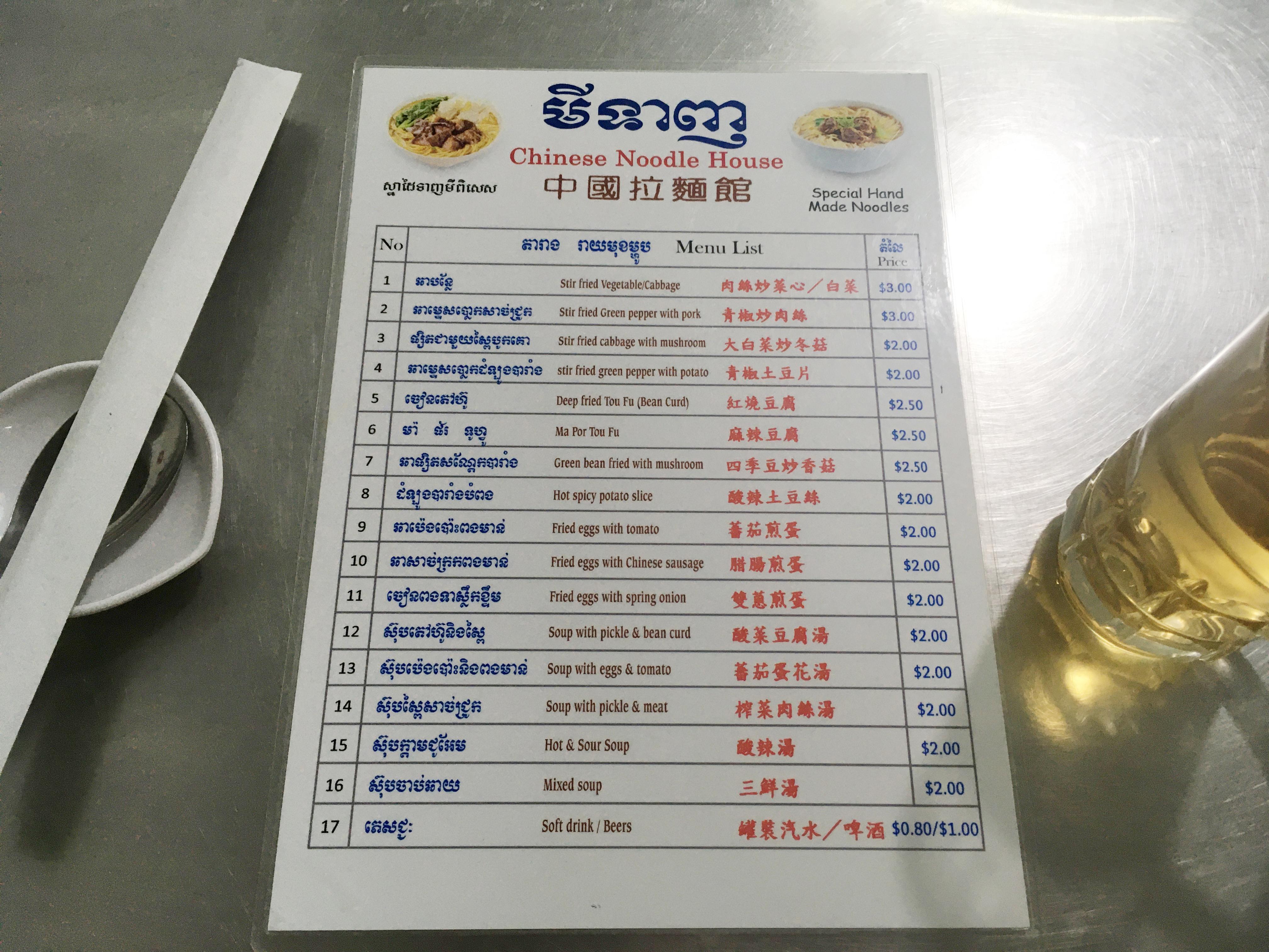 ローカルの中華料理屋さんのメニュー。なんと3ヵ国語表記。