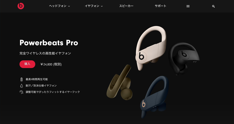 ワイヤレスイヤホン「Powerbeats Pro」