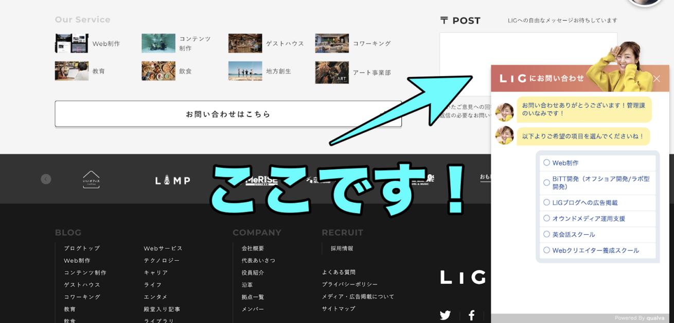 LIGブログのチャットの機能