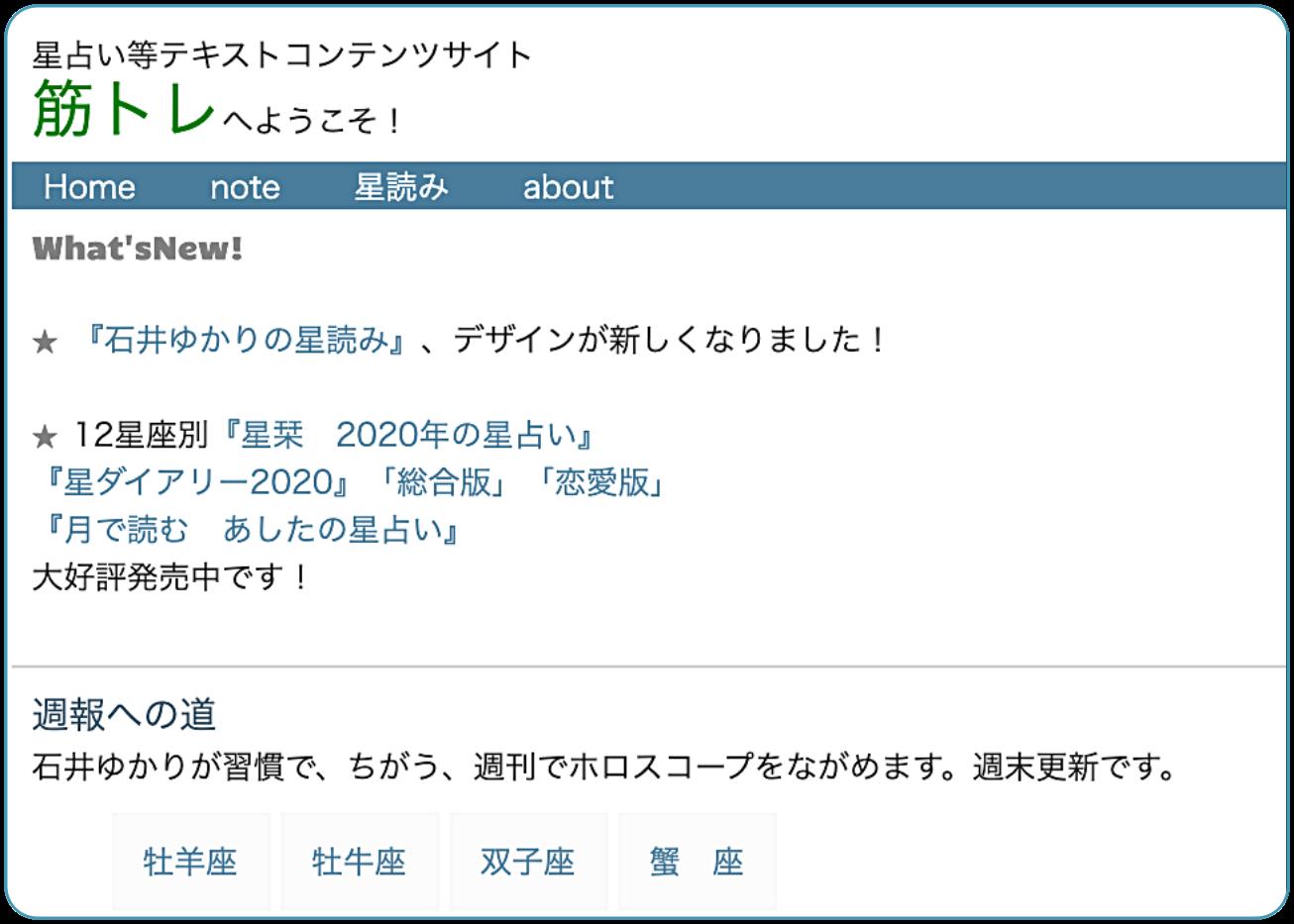 石井ゆかり「筋トレ」サイト