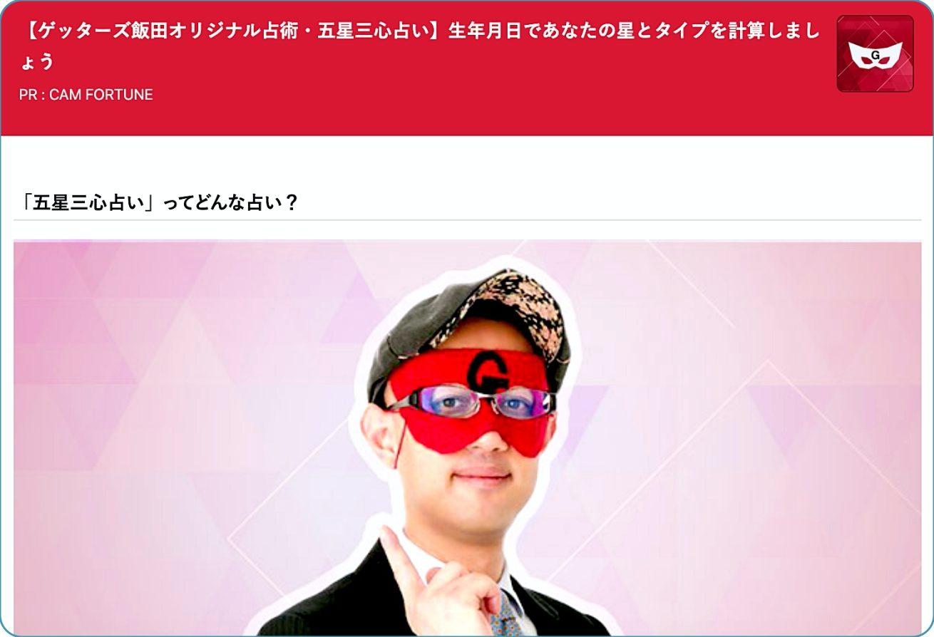 ゲッターズ飯田「五星三心占い」サイト