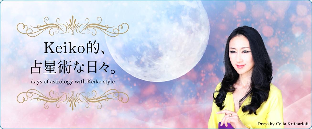 「Keiko的、占星術な日々。」サイト