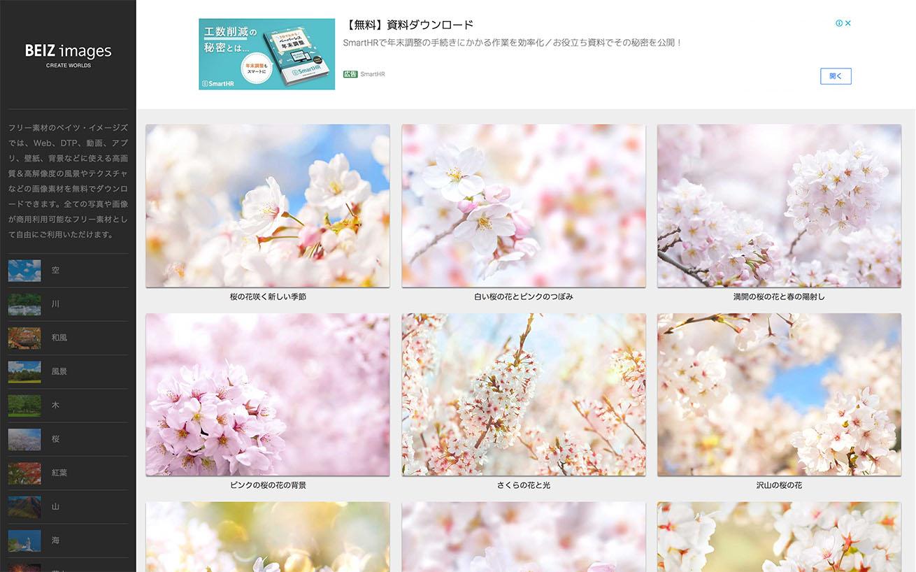 フリー素材 BEIZ images|無料の画像素材をダウンロードのトップページの画像