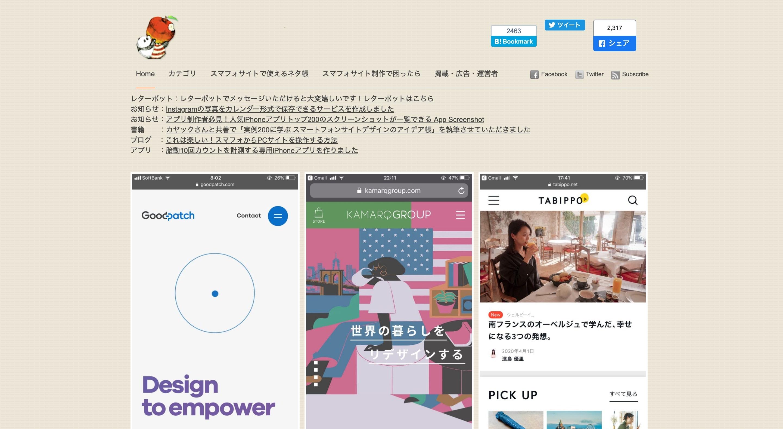 スマートフォンサイトのデザインギャラリー「iPhoneDesignBox」