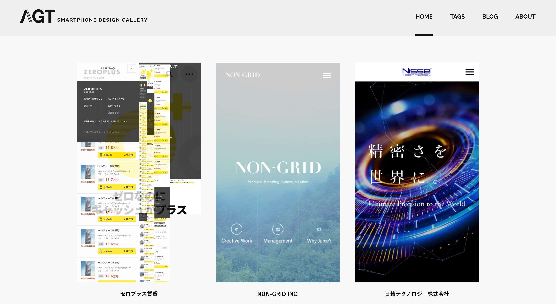 スマートフォンサイトのデザインギャラリー「AGT」