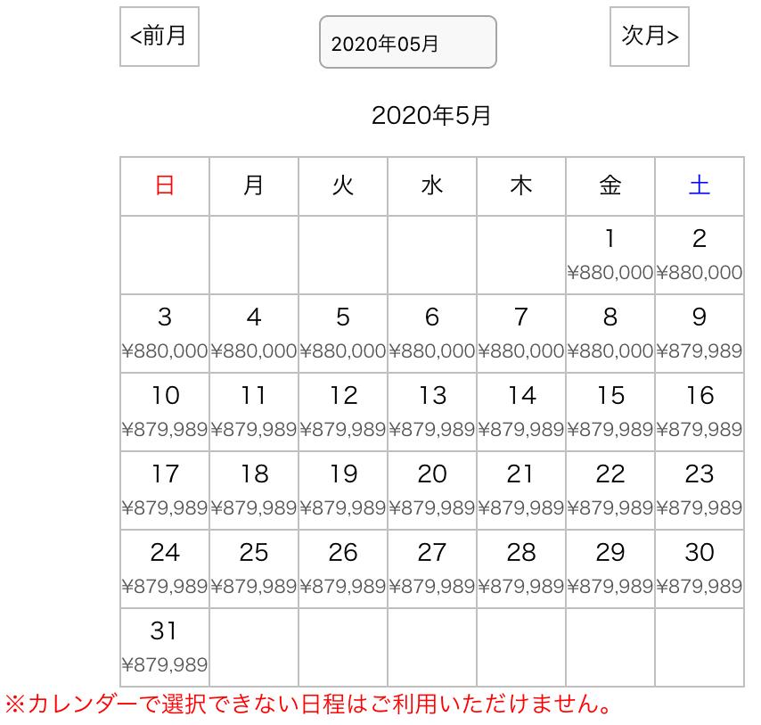 レンタル機能の要となるカレンダー