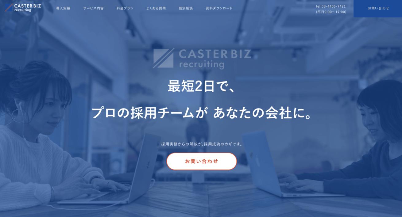 CASTER BIZ recruitingのサイトキャプチャ