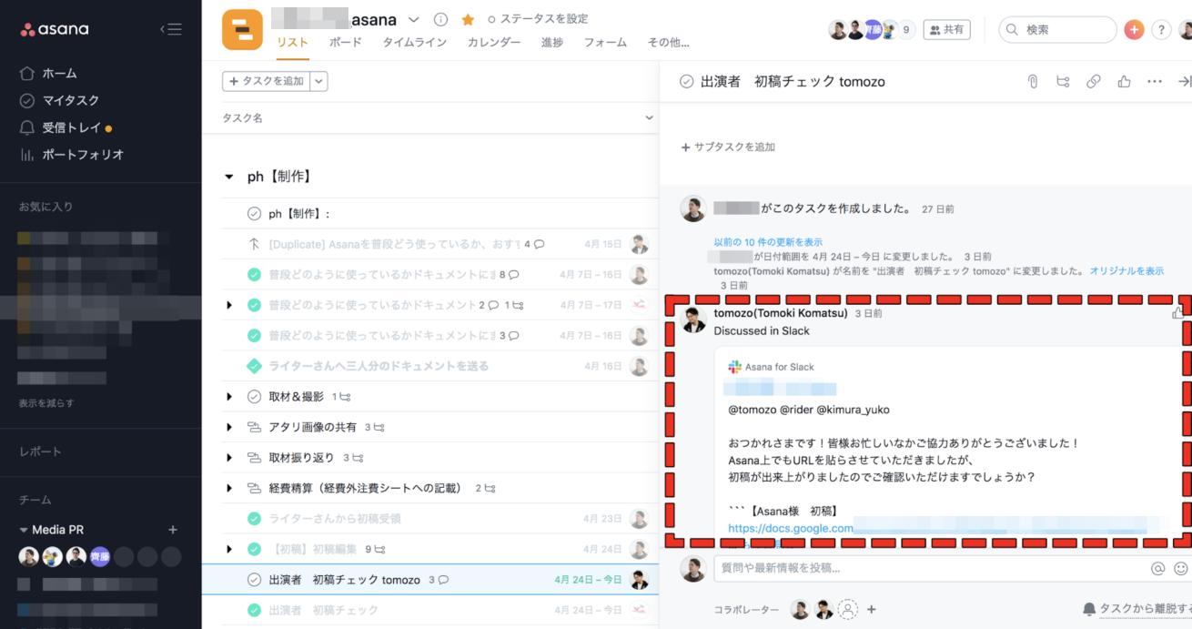 AsanaとSlackが連携している画面