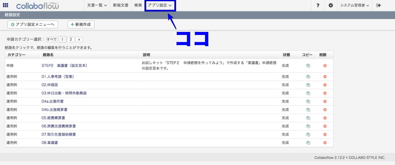 画面上段のアプリ設定から経路設定をクリックした画面