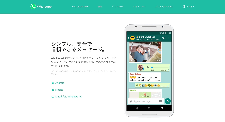 WhatsApp(ワッツアップ)