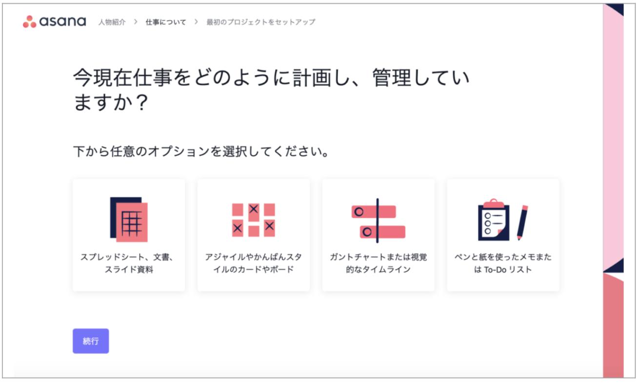 Asana登録画面(どのように仕事を管理しているか選択するところ)