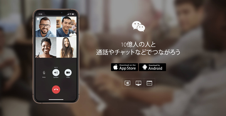 WeChat(微信)