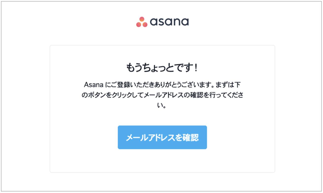 メールアドレスを確認する画面