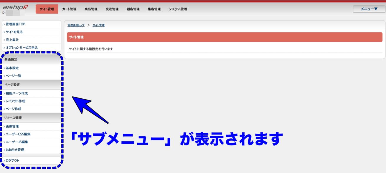 サイト管理のボタンを押してサブメニューが開かれた画面