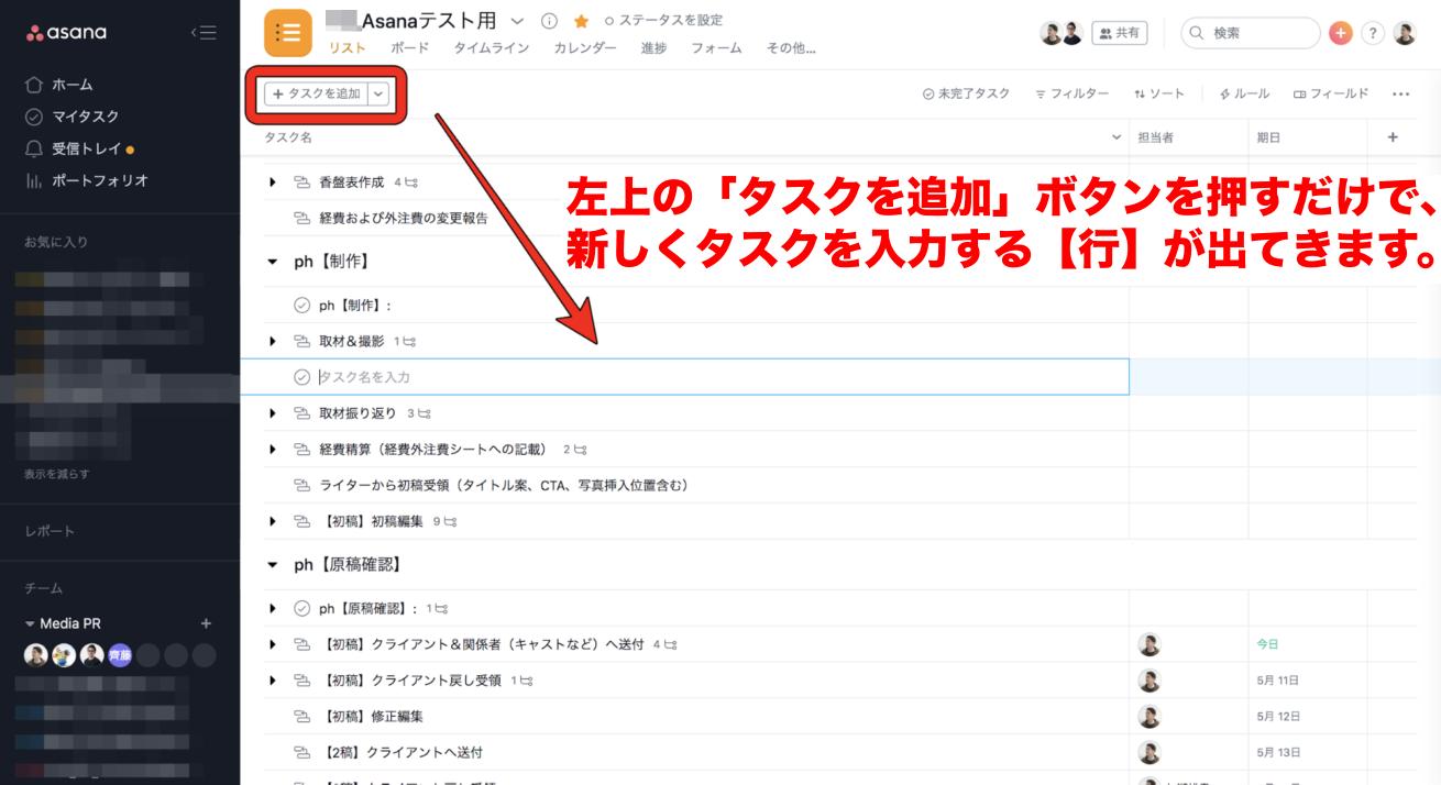Asanaのリスト上でタスクを追加しようとする画面