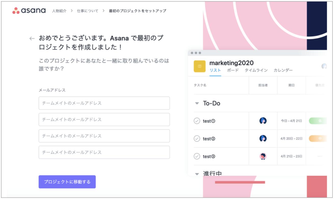 Asanaを始める画面