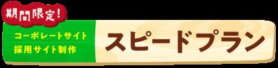 【期間限定】コーポレートサイト/採用サイト制作スピードプラン