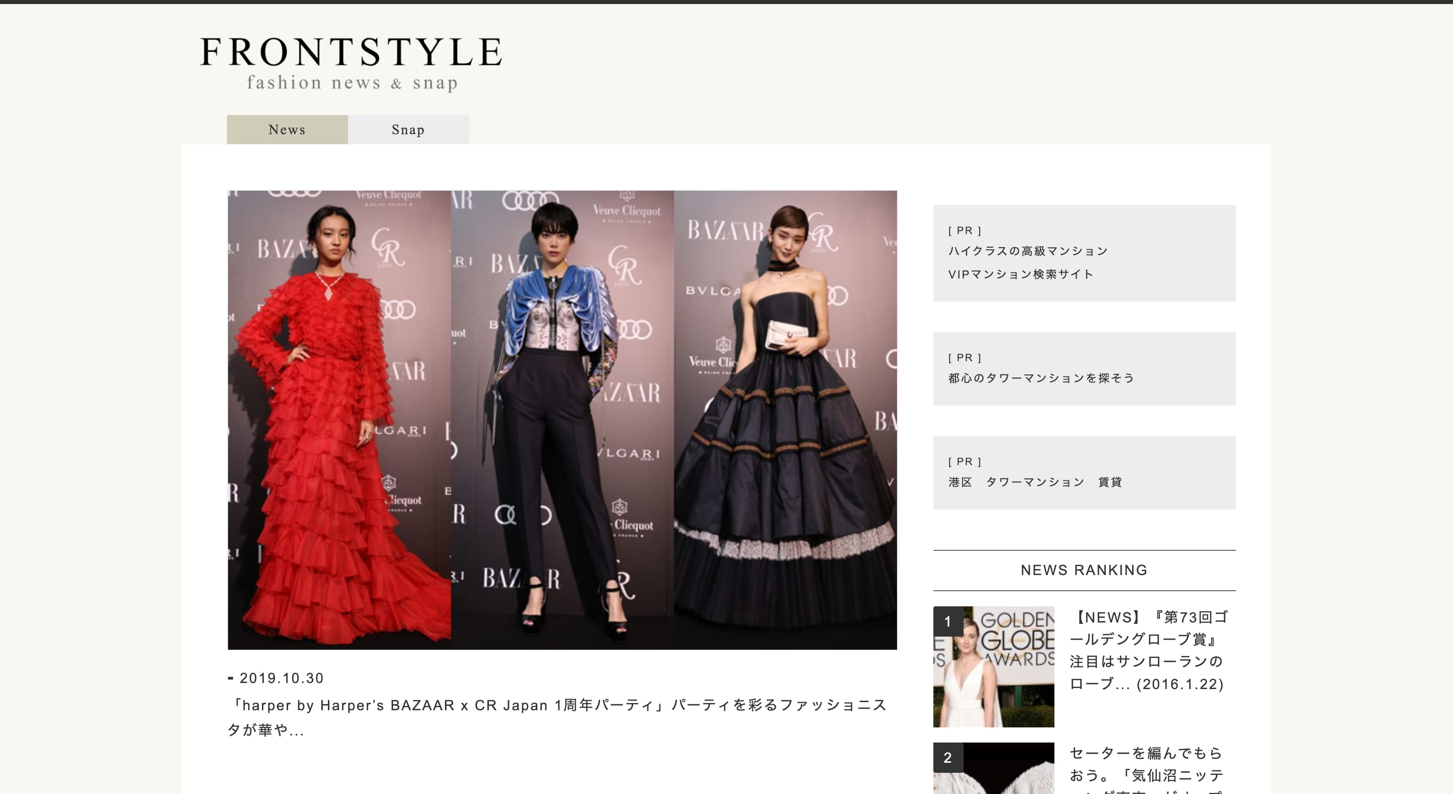 FRONTSTYLE FASHION NEWS SNAP