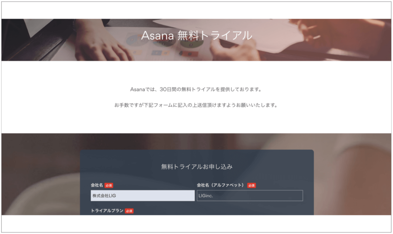 Asanaを無料登録する画面
