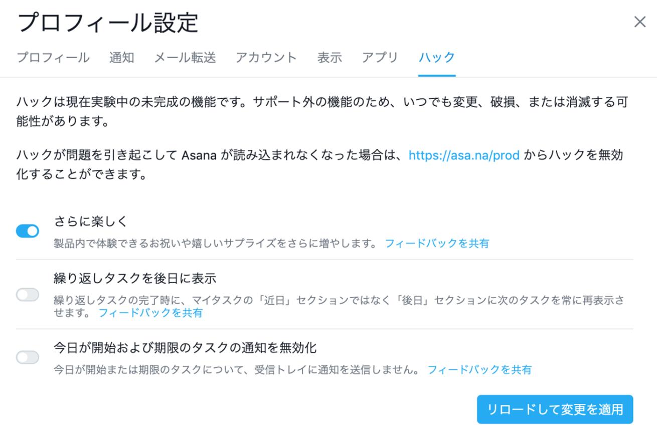 Asana上でプロフィールの設定をするところ