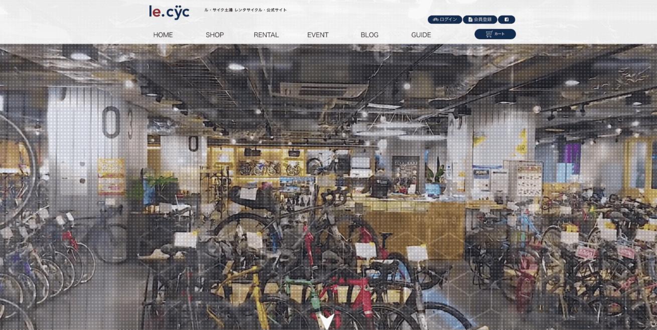 ル・サイクのサイトのファーストビュー