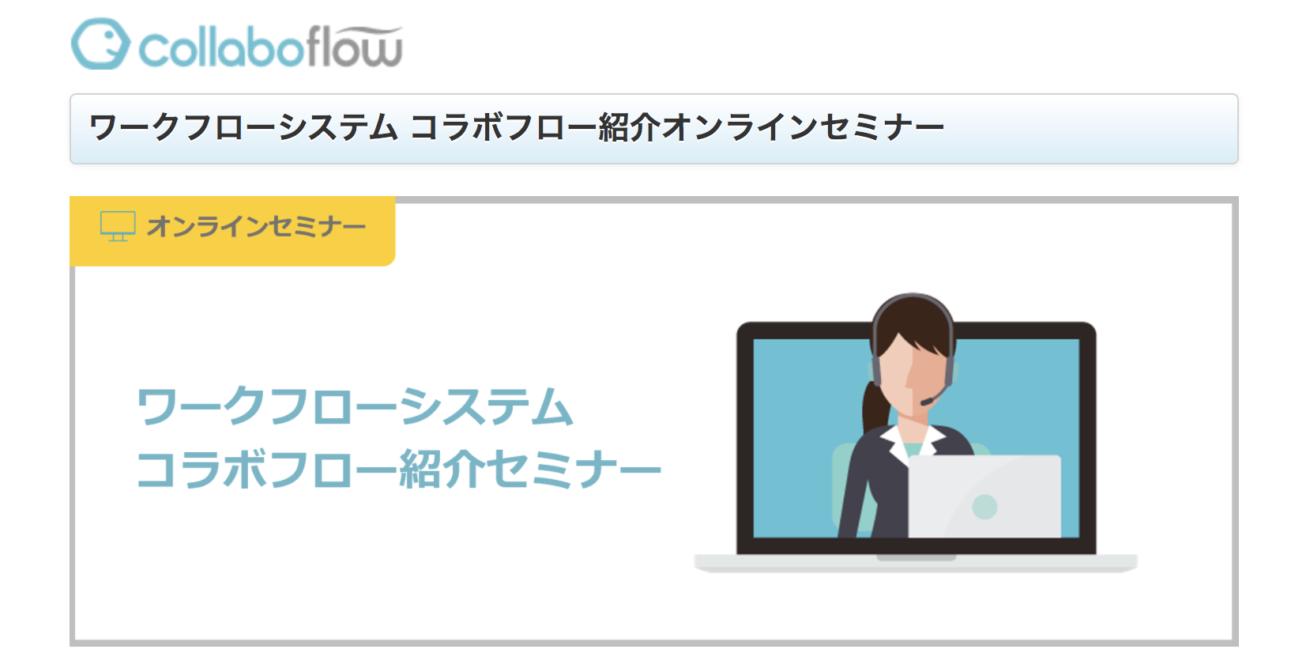 オンラインセミナーの画面