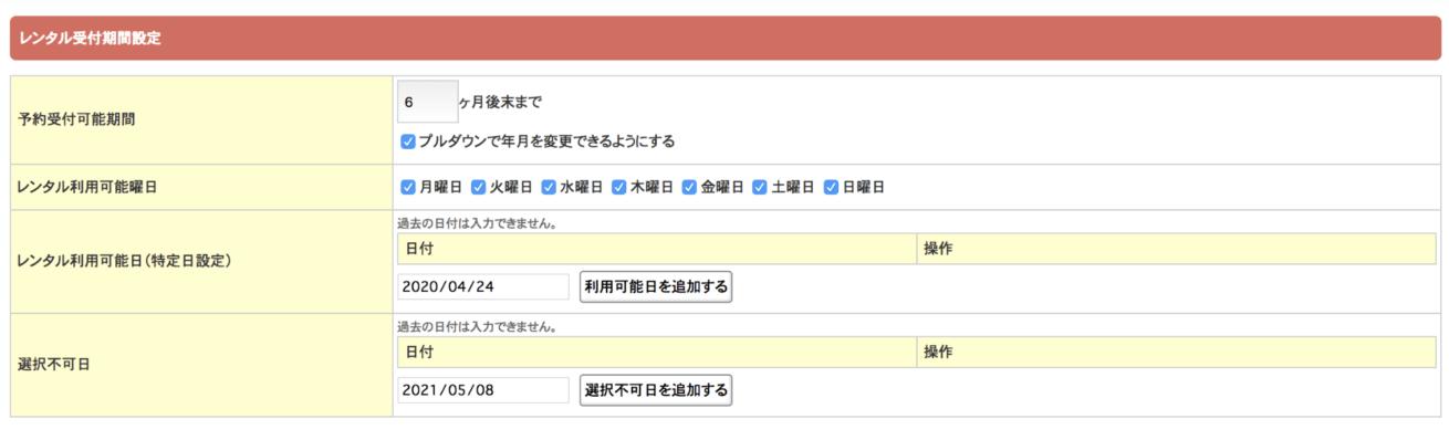 レンタル受付期間の設定を行う画面