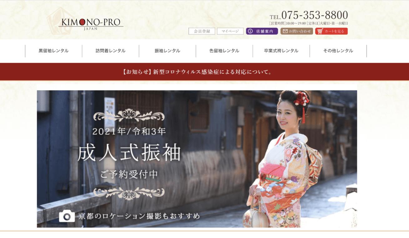 KIMONO-PROのサイトのファーストビュー