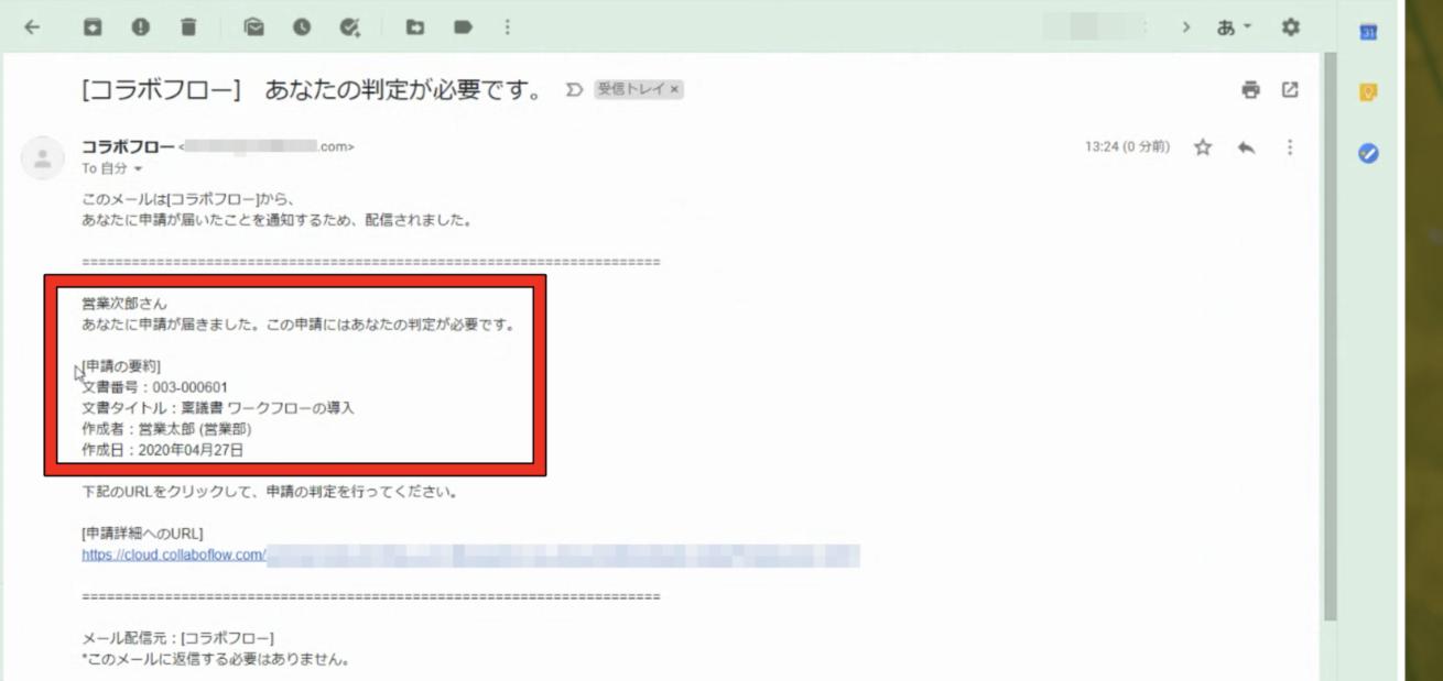 承認者へ届いたメール画面