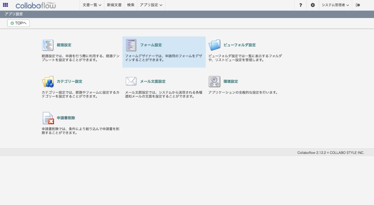 コラボフローのフォーム設定画面