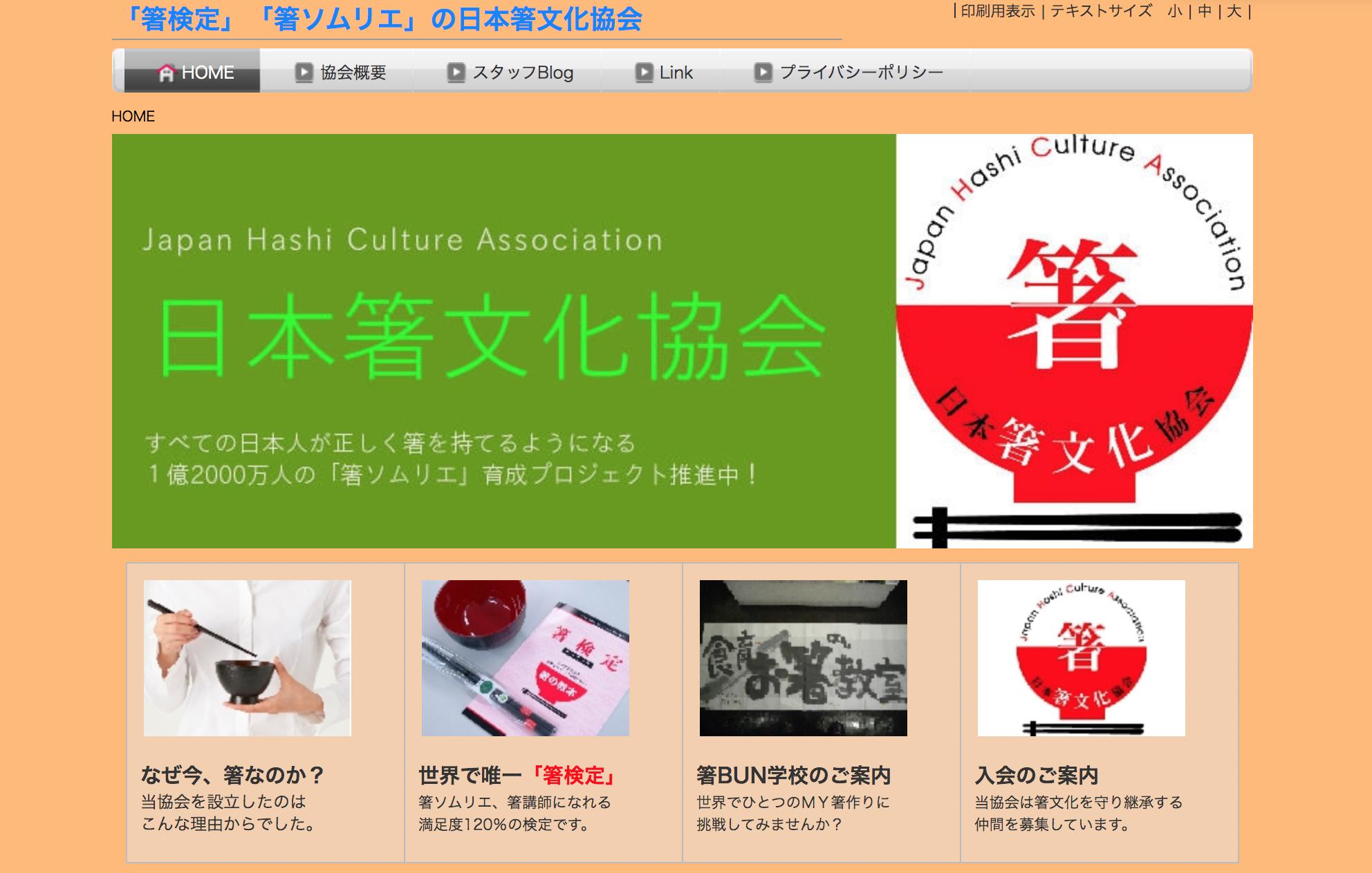 「箸検定」のWebサイトの画像