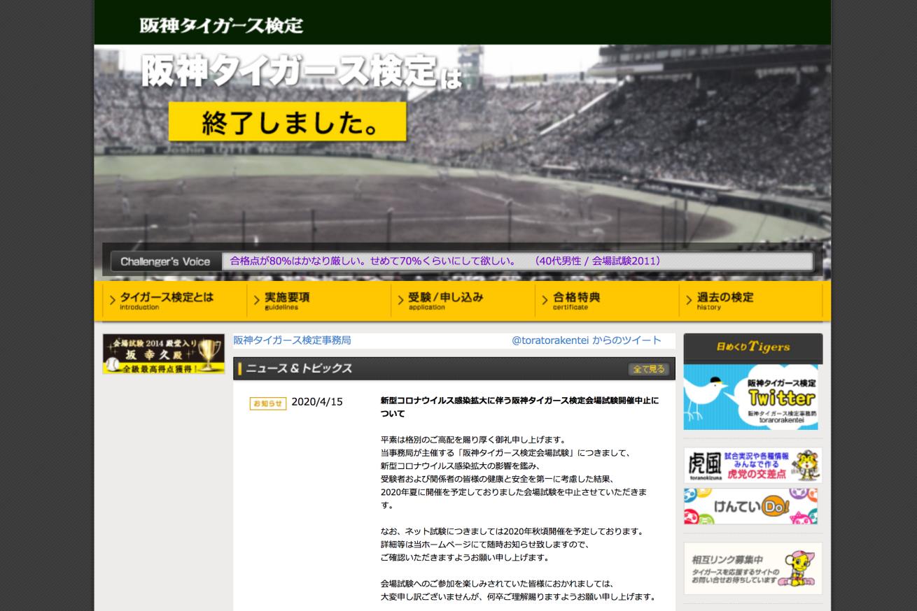 「タイガース検定」のWebサイトの画像