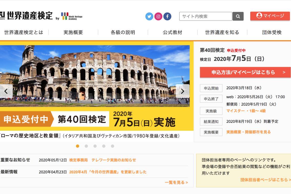 世界遺産検定のWebサイトの画像