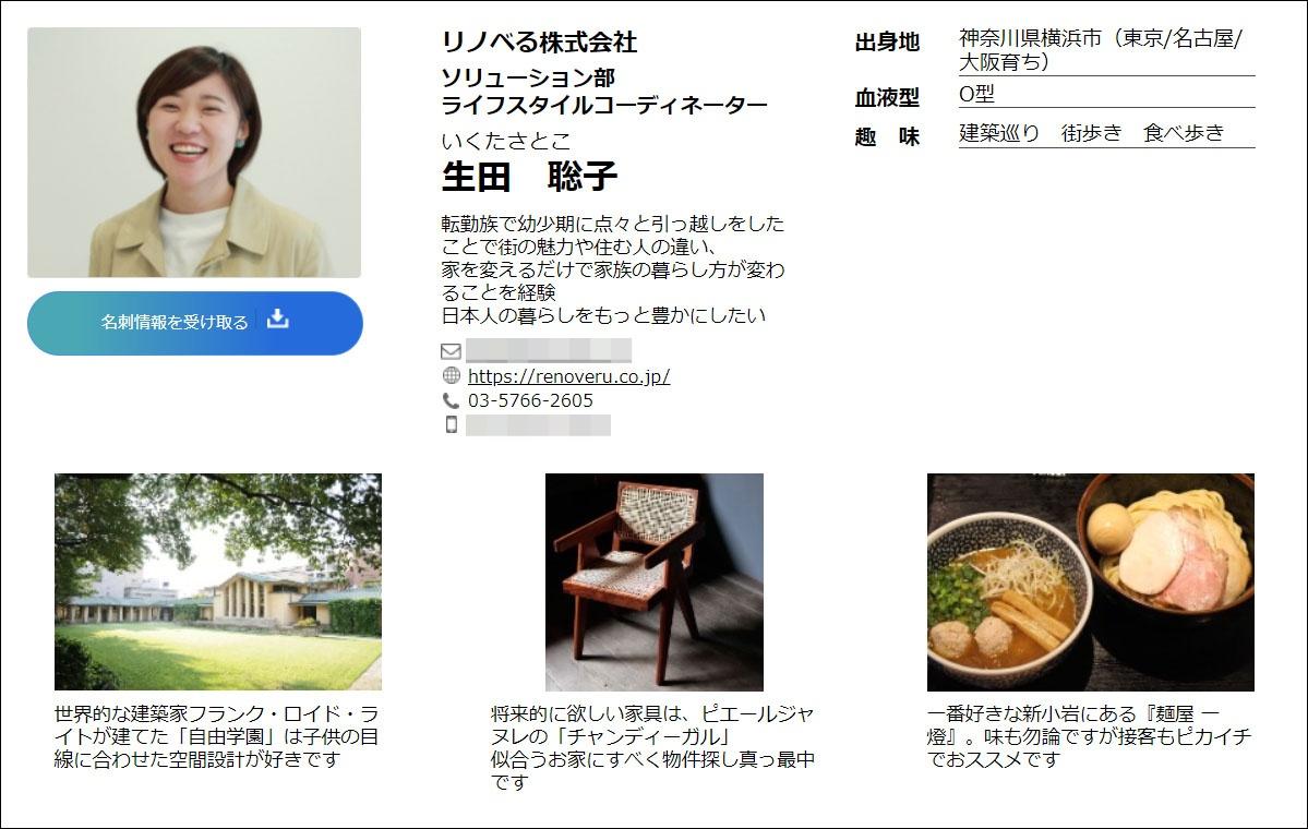 生田さんの紹介画像