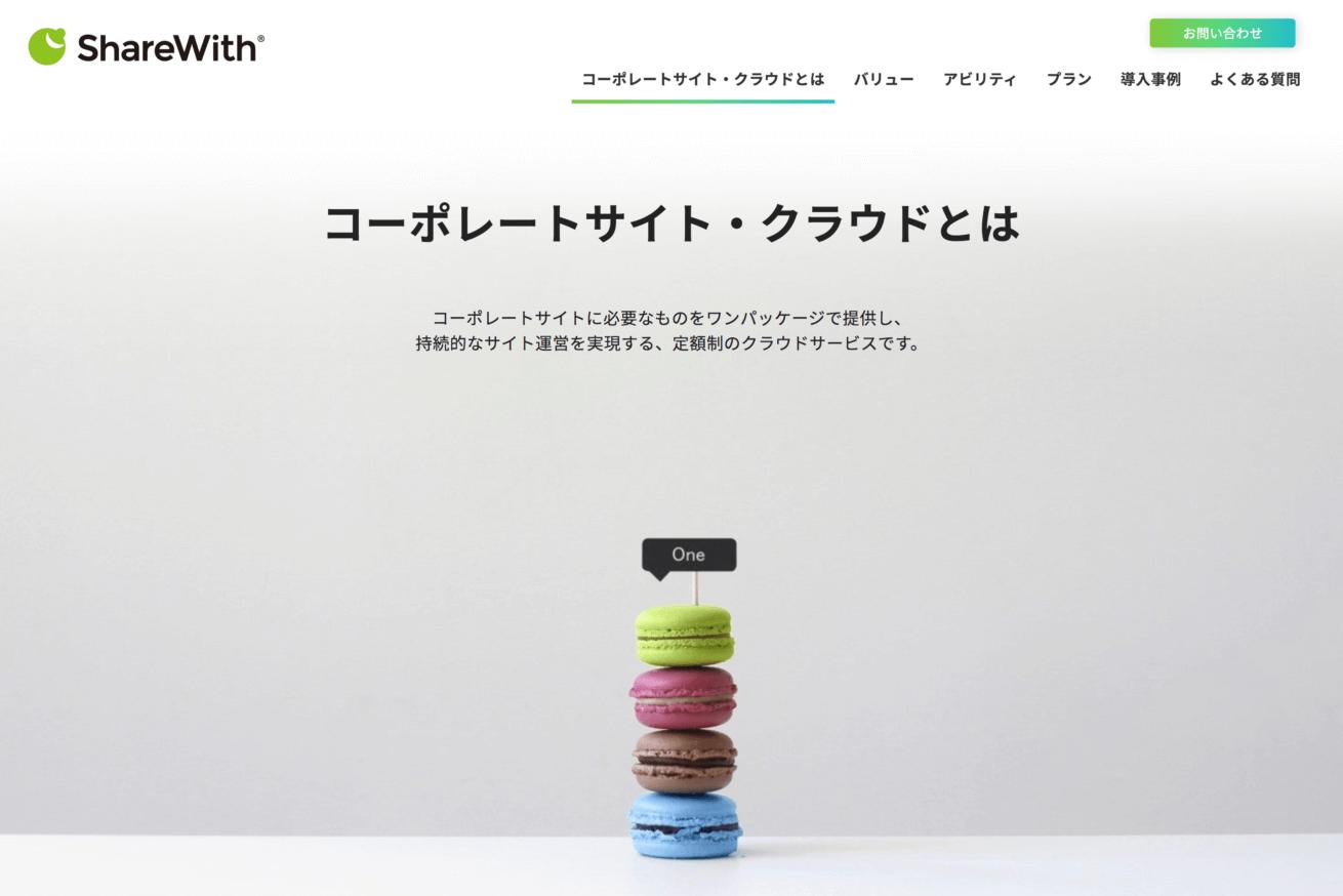 ShareWithのサイトのページ