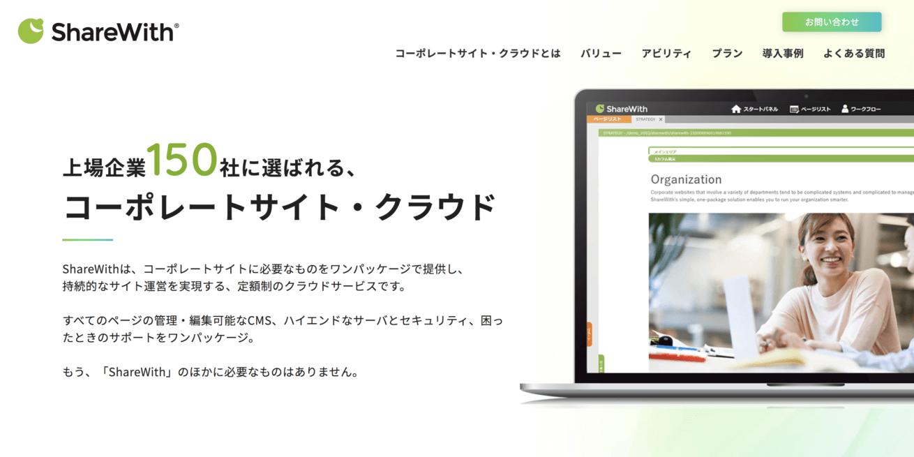 ShareWithのTOPページ