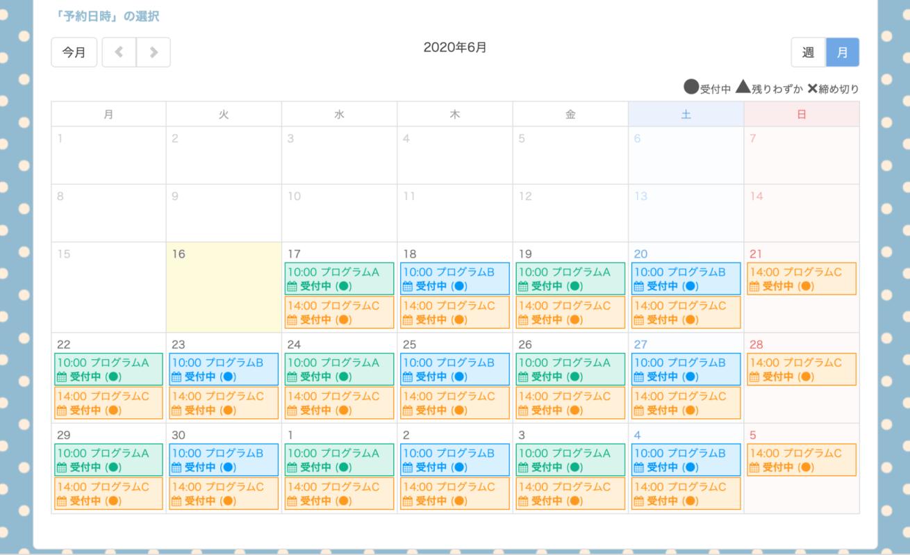 イベントタイプの予約フォーム画面