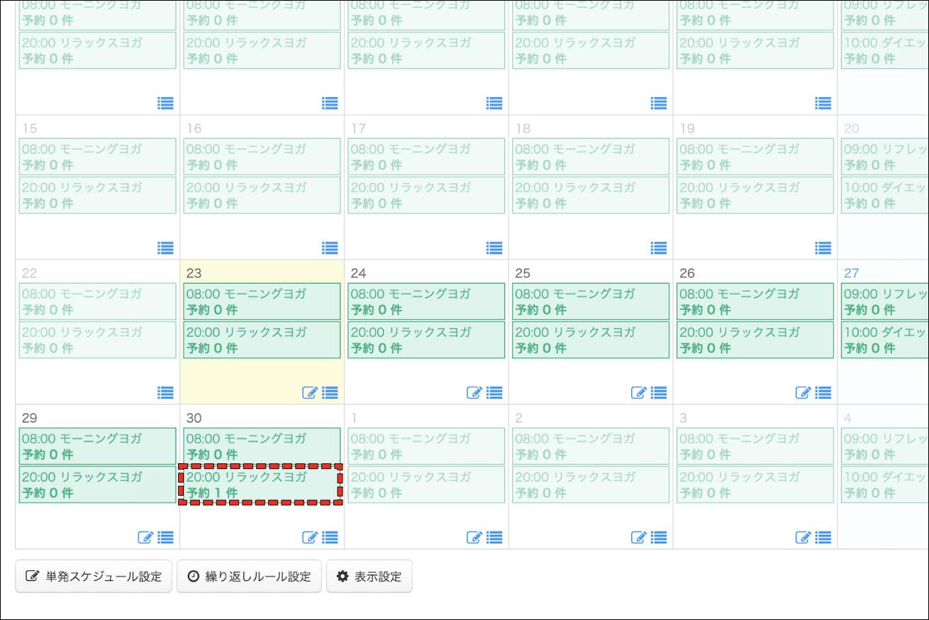ヨガ教室の予約カレンダー