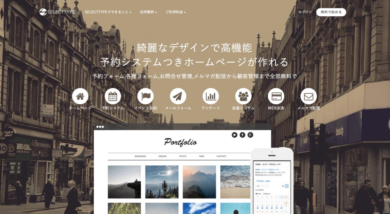 SELECTTYPEのトップページ