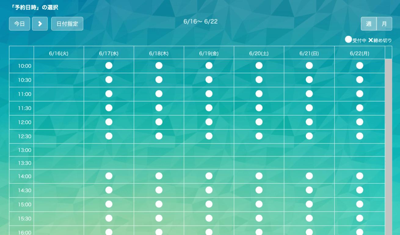 営業時間タイプの予約フォーム画面