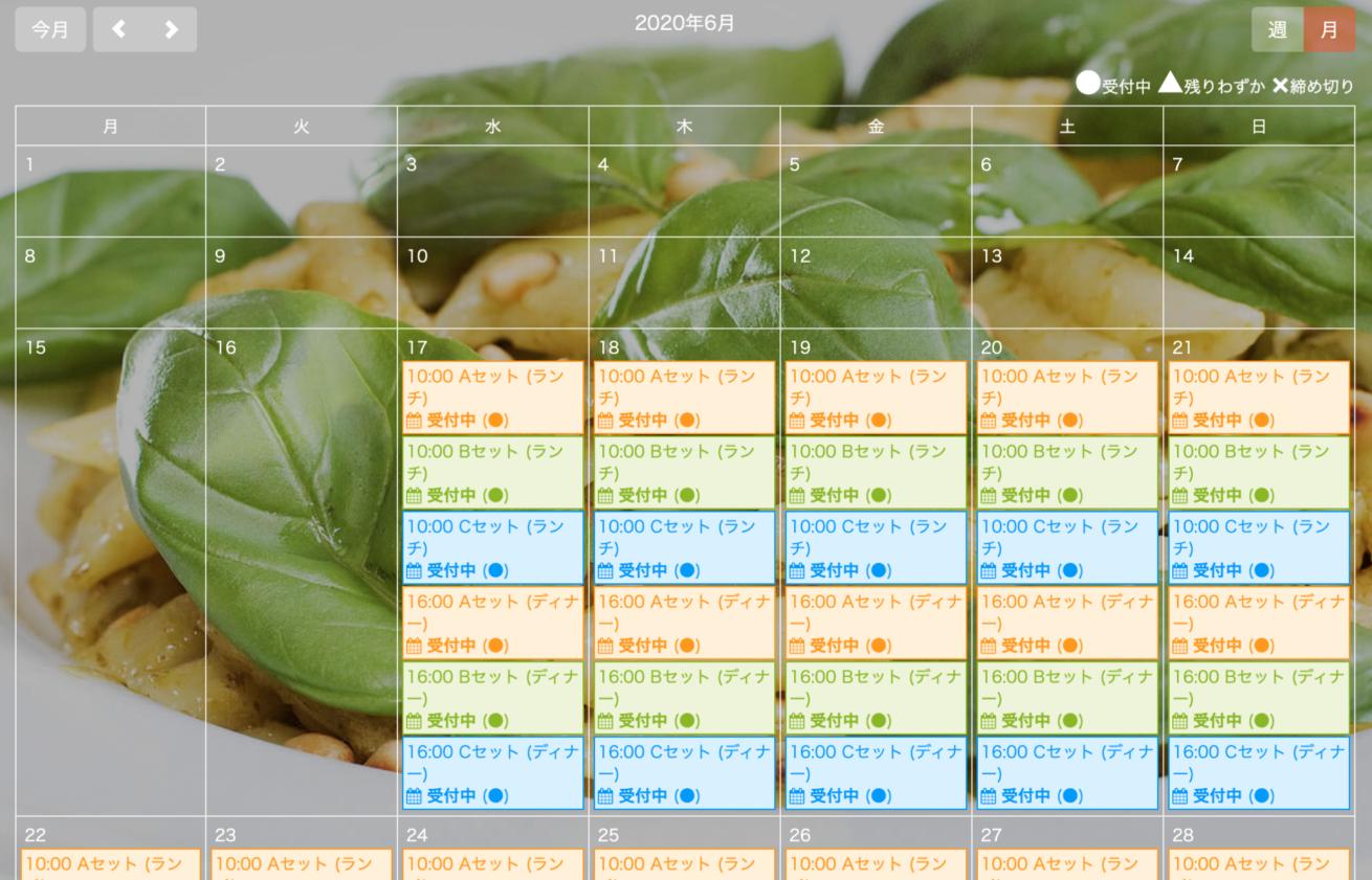 料理が背景になっているカレンダー