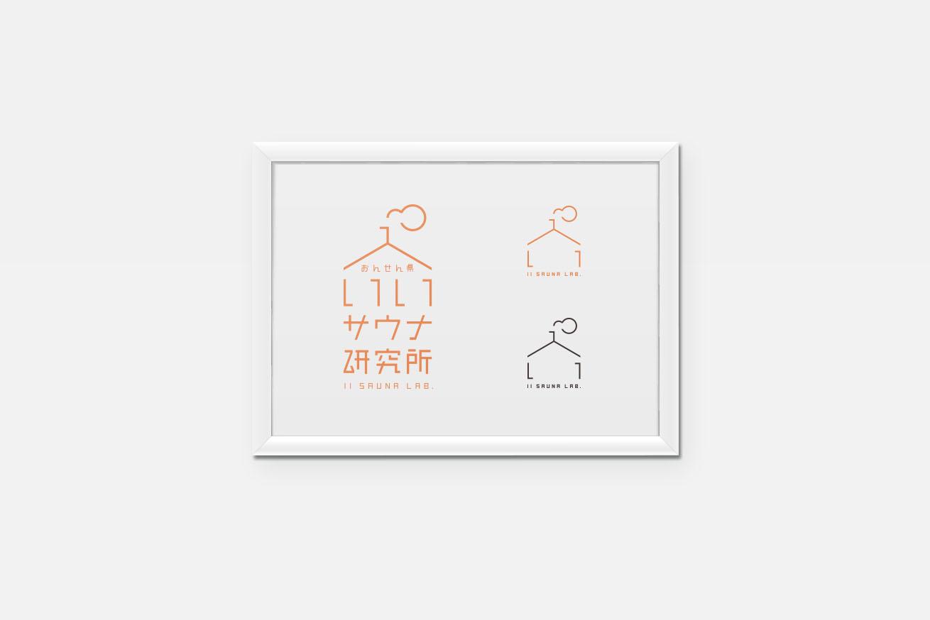 おんせん県いいサウナ研究所のロゴ