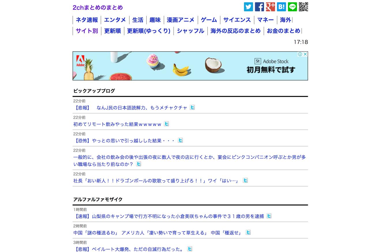 2chまとめのまとめのWebサイトの画像です
