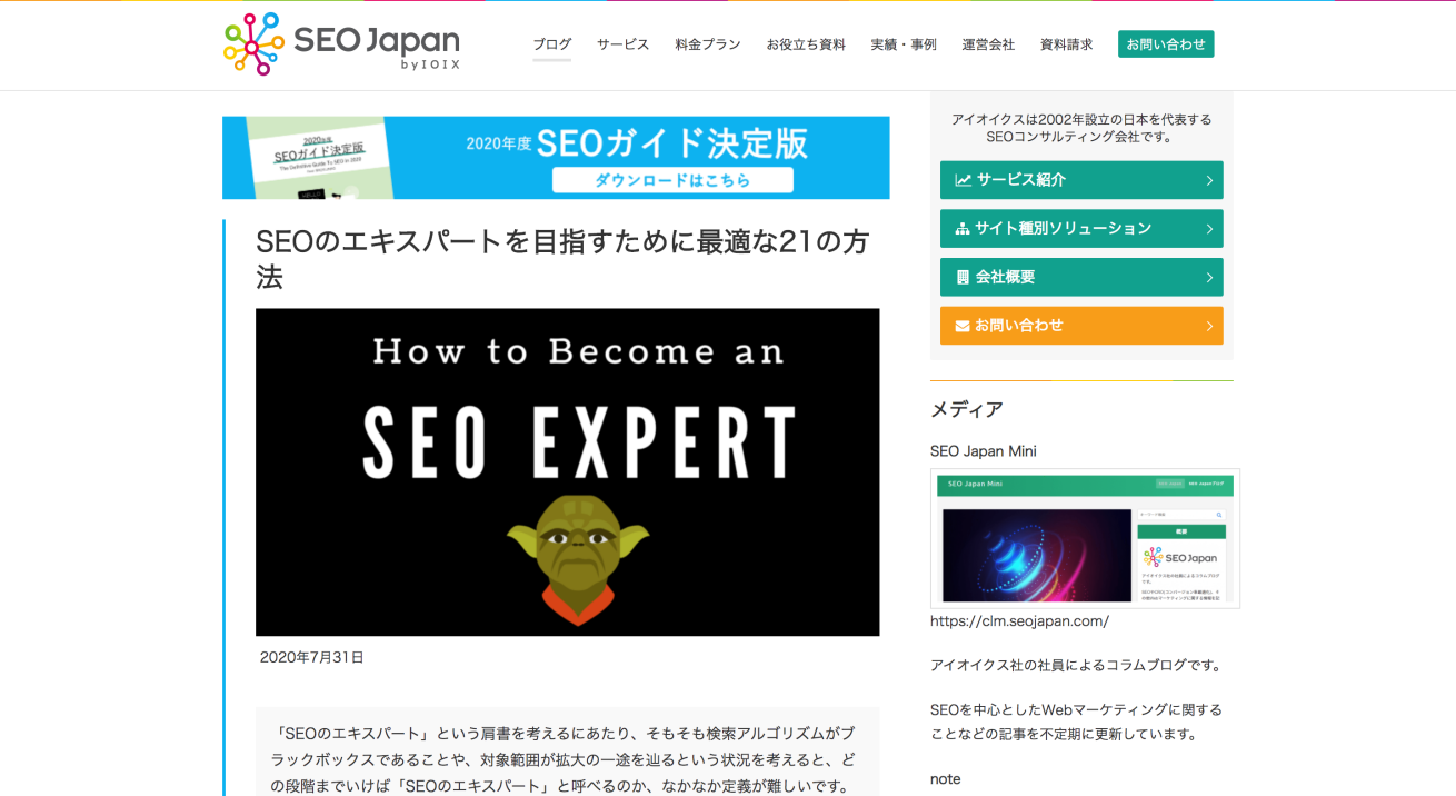 SEOJapanのWebサイトの画像です